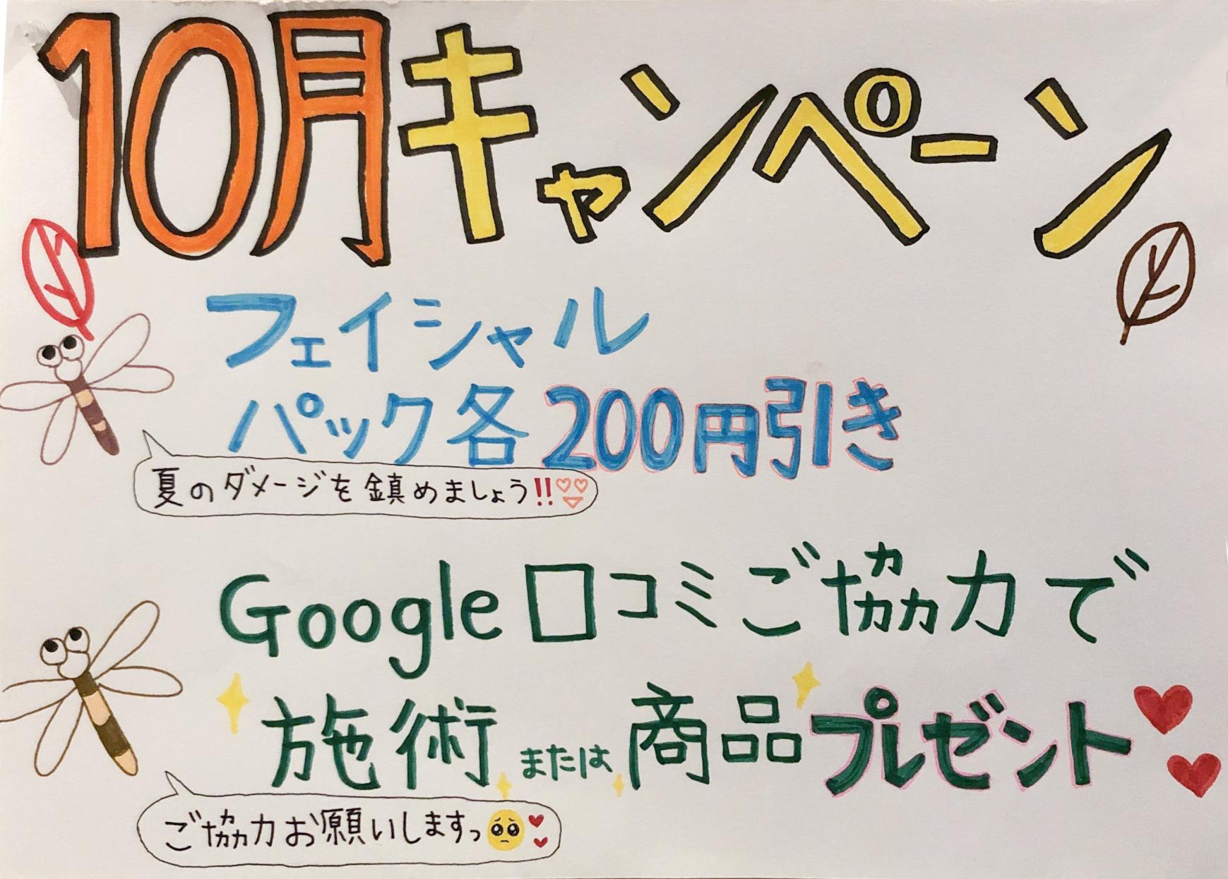 10月キャンペーン フェイシャルパック 200円引き メンズ脱毛・ヒゲ脱毛